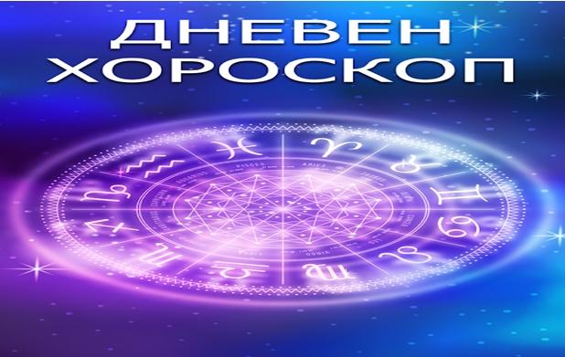 Дневен хороскоп: Сабота, 24 јули 2021 година