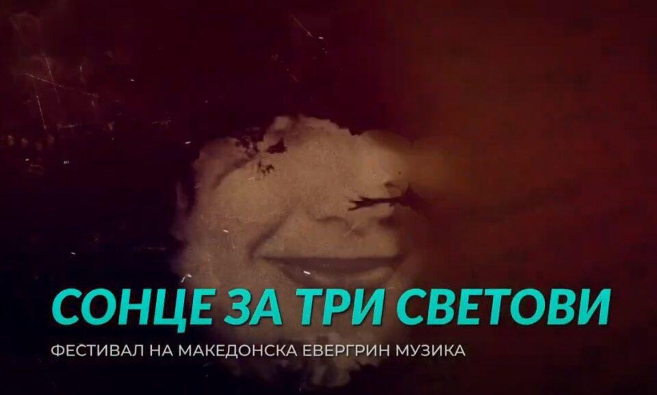 """""""Сонце за три светови"""" – фестивал на македонски евергрини во Крушево"""