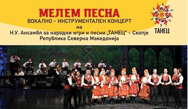 """""""Мелем песна"""" – концерт на ансамблот за народни игри и песни """"Танец"""""""