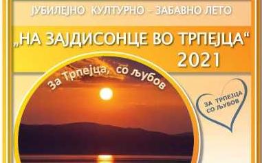 """Десетто јубилејно културно – забавно лето: """"На зајдисонце во Трпејца"""""""