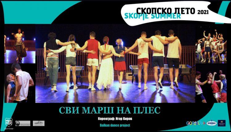 """Балетот """"Сви марш на плес"""" на сцената на МОБ"""