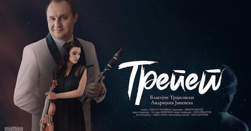 """Андријана Јаневска и Благојче Трајковски со взаемна љубов на виолината и кларинетот во инструменталот – """"Трепет"""" (ВИДЕО)"""