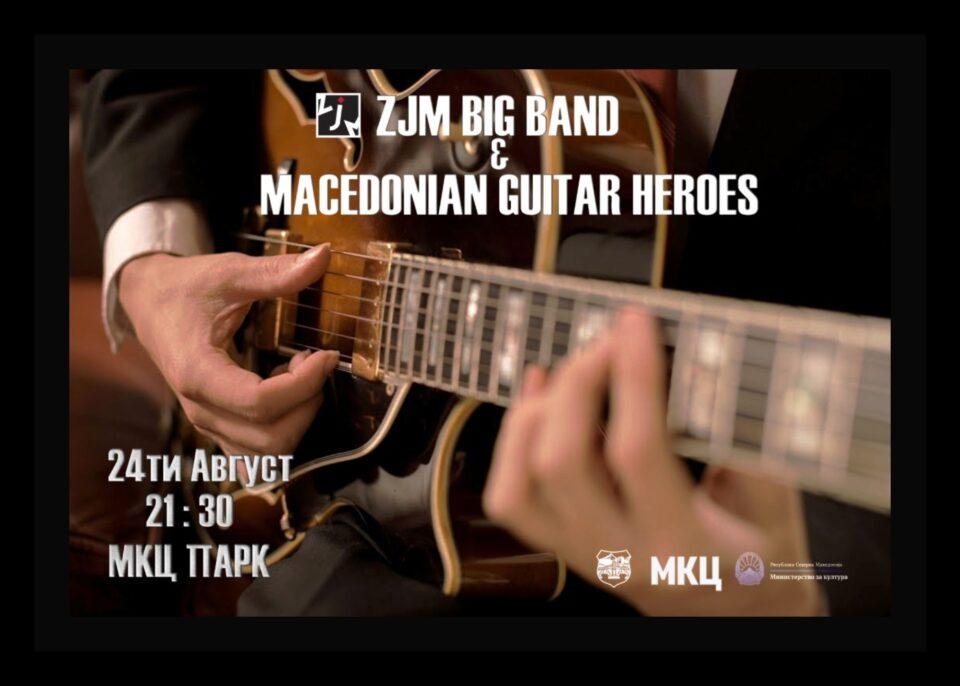 Концерт во МКЦ: ЗЏМ Биг бенд оркестар и македонските гитарски херои