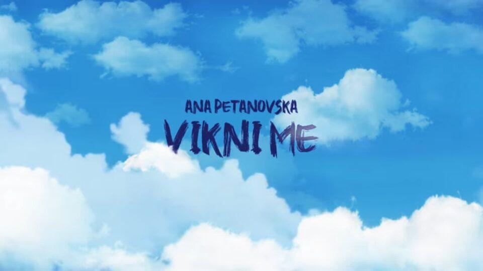 """Ана Петановска е на повик до големата сцена со – """"Викни ме"""" (ВИДЕО)"""