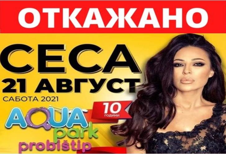 """Oткажан концертот на Цеца во """"Аква паркот"""" во Пробиштип"""