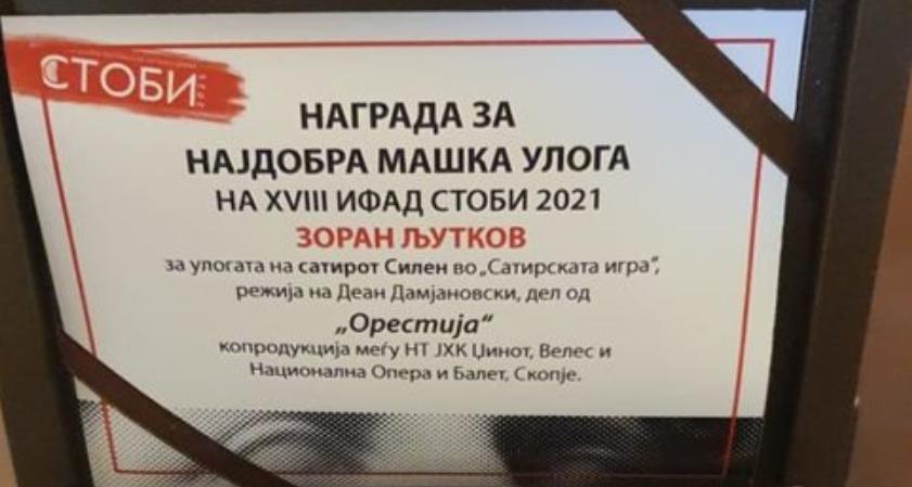 """Актерот Зоран Љутков ја доби наградата за најдобра машка улога на Фестивалот на античка драма """"Стоби"""""""