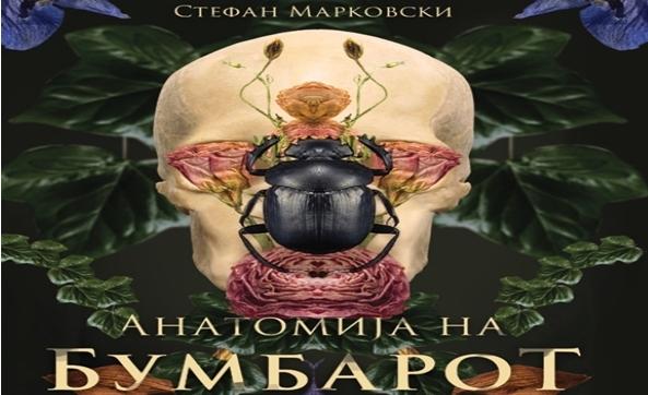 """Објавен и промовиран романот """"Анатомија на бумбарот"""" од Стефан Марковски"""