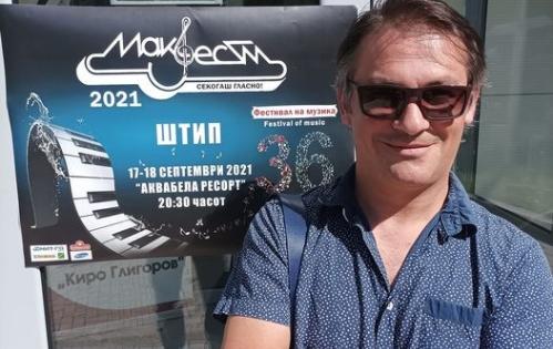 """Викендов се одржува  """"Макфест 2021"""" во Штип: Организаторите ветуваат нови хитови и низа изненадувања"""