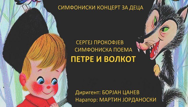 """Симфониски концерт за деца """"Петре и волкот"""" во Прилеп"""