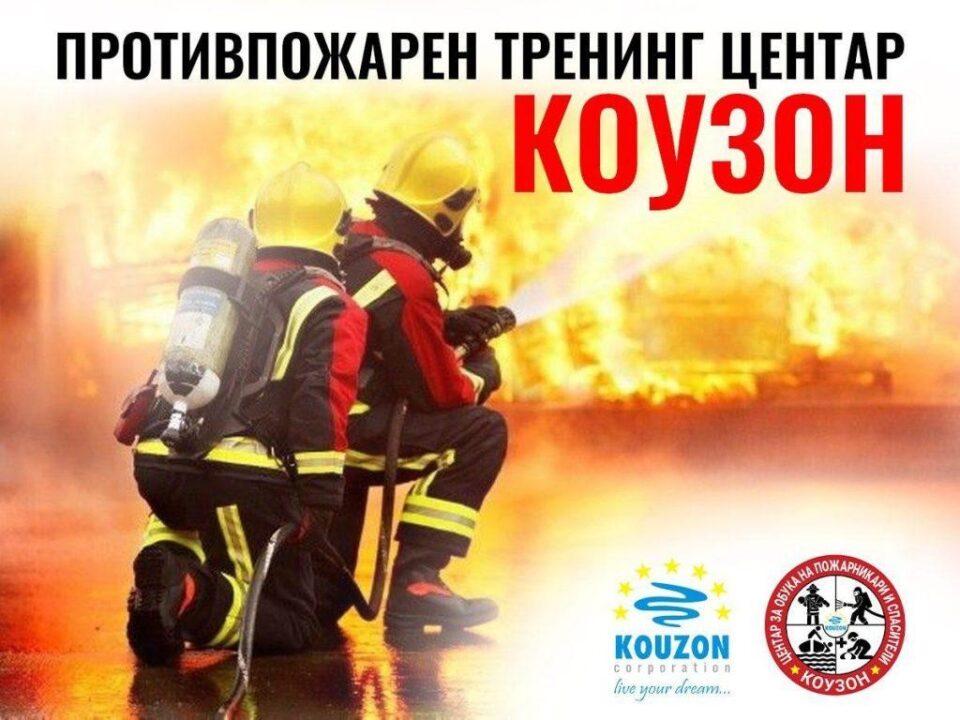 Центар за противпожарна обука и спасување по светски стандарди наменски организиран, современо опремен и спремен за користење (ВИДЕО)