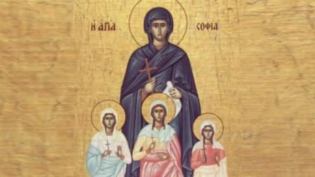 Денес се празнуваат Св. маченички Вера, Надеж,  Љубов и мајка им Софија