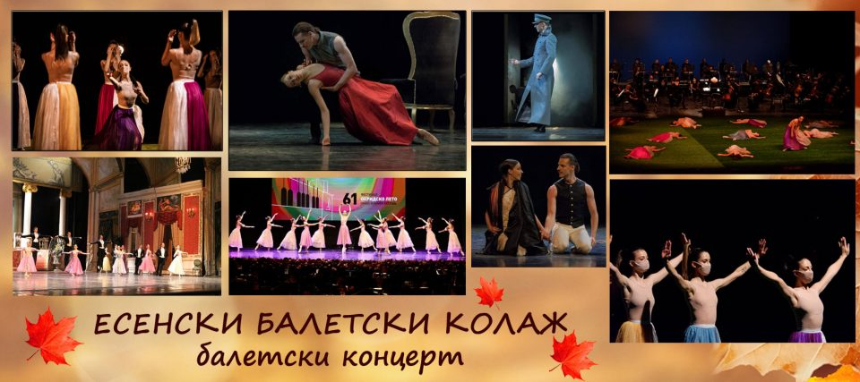 """Есенски балетски колаж"" во Македонската опера и балет"